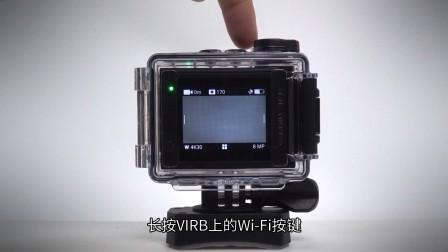 VIRB Ultra 30 通过 Wi-Fi 链接 VIRB App