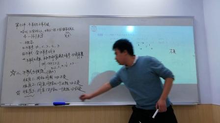 寒假课程录课:第六讲 不等式与不等式组