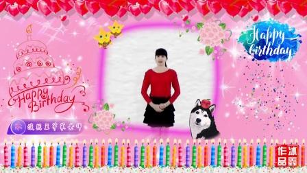 中国含小北创意广场舞《含小北生日祝福语》