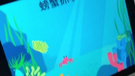 螃蟹抓小鱼