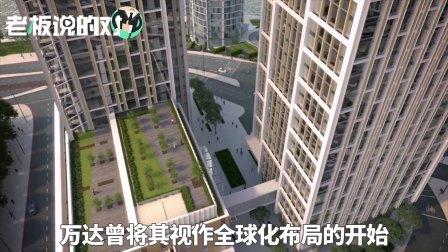 王健林又打脸,17亿甩卖首个海外项目