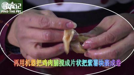 宠物零食制作工艺(紫薯鸡肉卷)