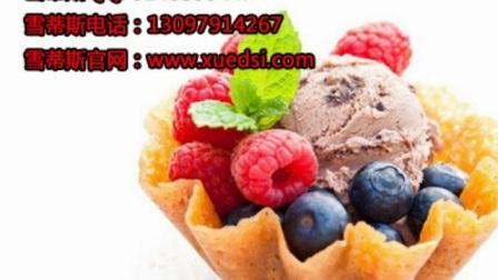 广州冰淇淋投资加盟店,雪蒂斯赢得众多创业者的追捧