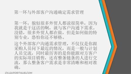 外贸市场-外贸人一定要比采购商更懂得需求管理
