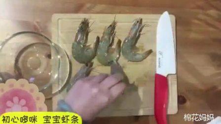 初心哆咪宝宝辅食制作 宝宝虾条 12月龄以上 补钙补锌