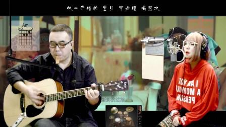 冯提莫 电影《前任3:再见前任》同名宣传曲 吉他弹唱 大伟吉他