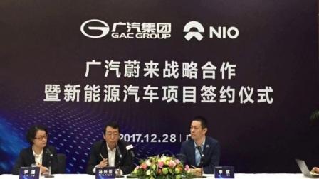广汽蔚来战略合作暨新能源汽车项目签约仪式顺利举行