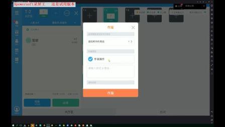 【正餐】7-订单删除