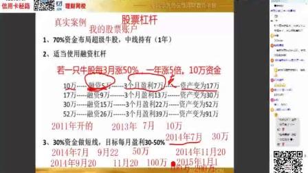 黄一鸣-股票 股权 信用卡融资投资理财课程 05股票融资