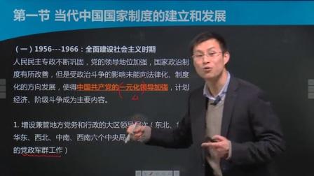 自考行政管理 自考当代中国政治制度 自考本科