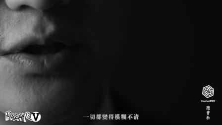 黄轩《时尚芭莎》二月下情人节特刊视频