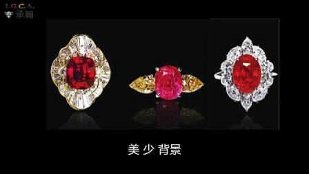 珠寶知識就是財富#1.投資性寶石顏色價值觀