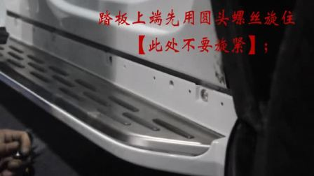 常鑫凯--2018款沃尔沃XC60脚踏板--安装视频