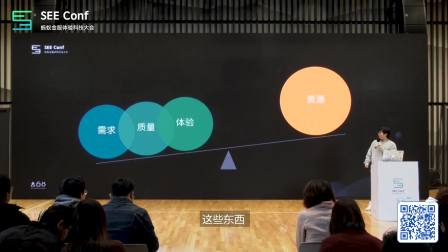 2018 SEE Conf 精彩回顾