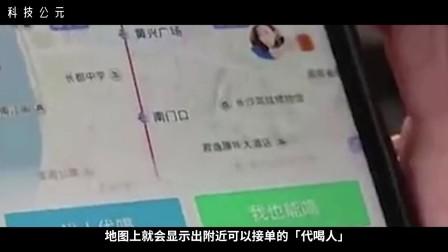 """中国推出""""滴滴代喝"""",喝酒就能赚钱"""