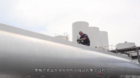 艾科思机油(奥梅石油公司简介)
