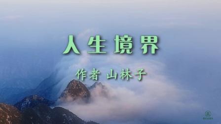 山林子自然智慧诗《人生境界》