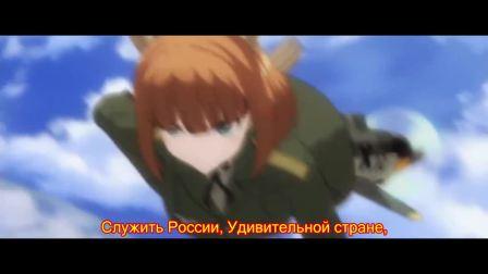 [无畏魔女]燃情军歌-为了俄罗斯(无畏魔女