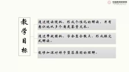 部编教材初中语文七年级下册《骆驼祥子》说课视频(部编三科教材深度解读与课例研磨活动)