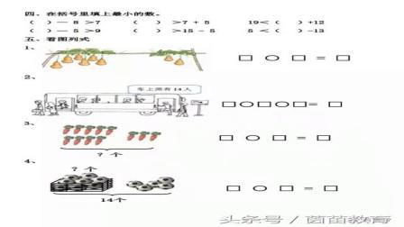 一年级上册数学期末复习卷(四)(带参考答案)