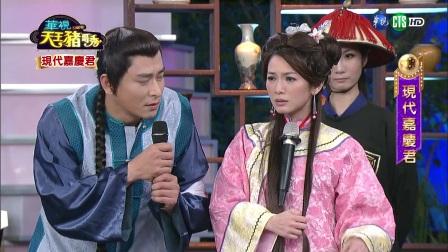 天王猪哥秀 16