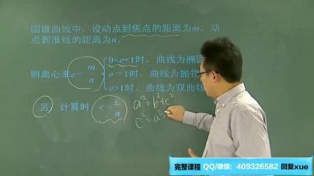 学而思 高考专项解题技巧:解析几何 新东方在线简单学习网中小学教育网101微课网校德智教育