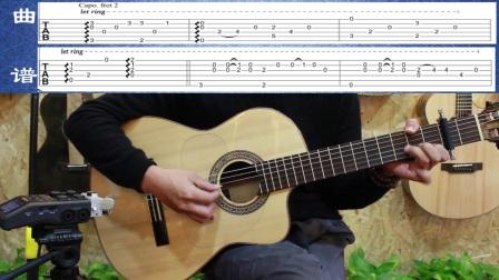 指弹吉他中级教程 第12集 《搁浅》(1) 墨音堂