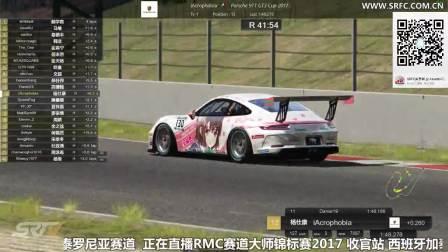 2017RMC赛道大师锦标赛第10站直播录像