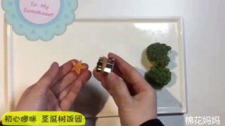 初心哆咪宝宝辅食制作 圣诞树饭团 12月龄以上 全面营养餐
