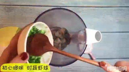 初心哆咪宝宝辅食制作 时蔬虾球 10月龄以上 锻炼咀嚼能力