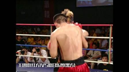 【散打技术贴】闪打战术:塔沟王进峰VS内蒙格日乐图(一)