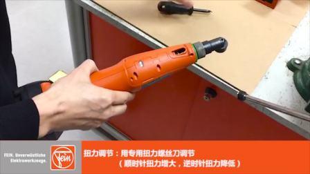 FEIN泛音ASW18充电枪使用视频攻略