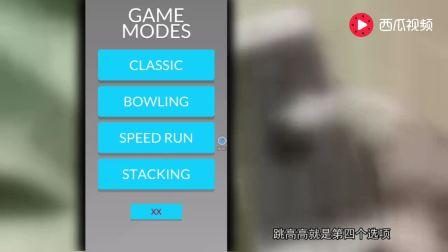 跳一跳疑似抄袭这个游戏, 玩法更多更有趣, 堆高高停不下来