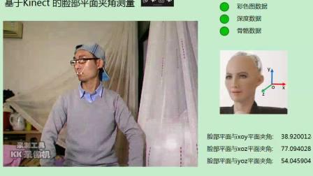 kinect人脸平面夹角测量