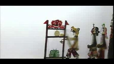 唐山玉田皮影《五锋会》中十不闲片段