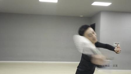 古典舞《采莲》 元色艺创 刘斌舞蹈
