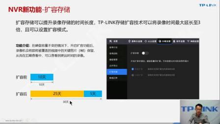 TP-LINK安防新功能及新产品介绍