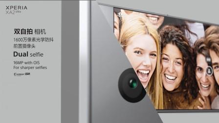 索尼 Xperia XA2 Ultra 官方视频