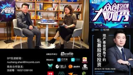 联璧港——地产基金视角下的私募股权投资