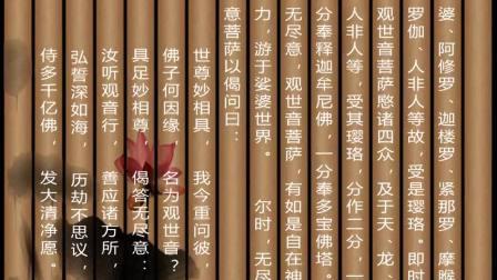 《妙法莲华经》天台山佛学院快诵-7