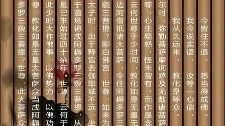 《妙法莲华经》天台山佛学院快诵-5