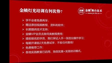 金鳞舞台技术2018宣传资料《走进金鳞》