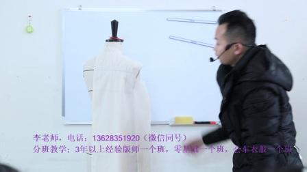 立裁天马国际服装培训中心公益课李燕大衣立体裁剪西装袖平面纸样