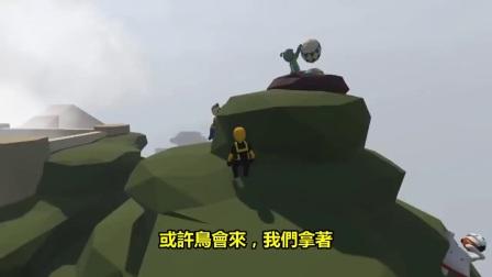 【小文搬运】Vanoss中文:人類:一敗塗地 - 彩蛋與巨球!