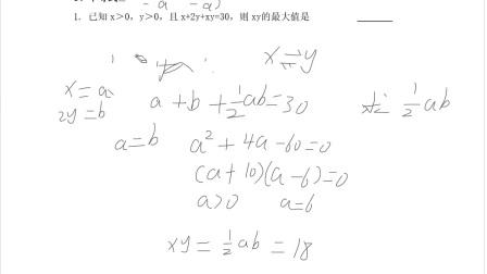 不等式一题多解公开课