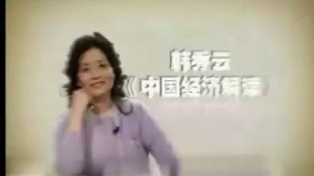 """曲黎敏《黄帝内经》第二部05 """"灵兰秘典论""""心"""