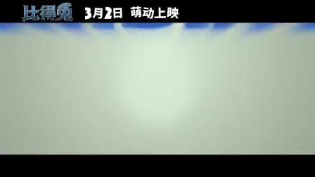 【游民星空】真人动画电影《比得兔》内地定档