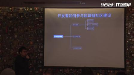公信宝 蓝昊翔《开发者如何参与区块链社区建设》