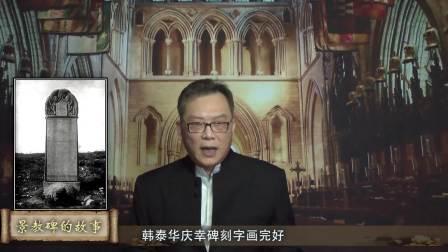 CXCY〈诚心呈义〉史说中国(一)景教碑