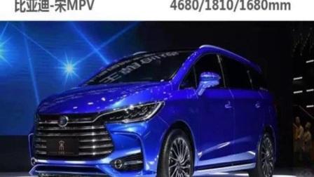 比亚迪宋MPV价格图片6万怒对吉利S1上市时间最新消息尺寸解析